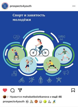 P4Y is calling for sport-related business proposals via Instagram. Photo©GIZ